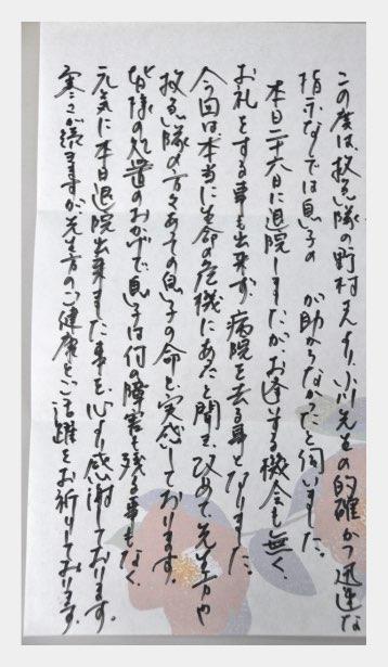 ありがとうメッセージ お手紙